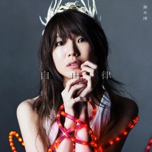 黒木渚/自由律 [CD+DVD] [LACD-0264]
