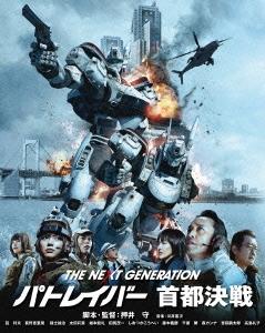 押井守/THE NEXT GENERATION-パトレイバー- 首都決戦 [BIXJ-0203]