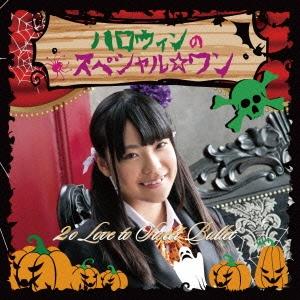 2o Love to Sweet Bullet/ハロウィンのスペシャル☆ワン<初回生産限定盤 伏見莉穂ver>[SFCD-0169]