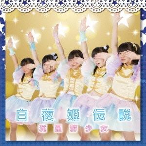流星群少女 (Shooting Star Girls)/白夜姫伝説 (Type-A) [INC-17]