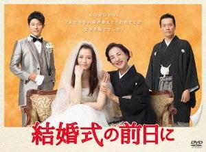 香里奈/結婚式の前日に DVD-BOX [TCED-2956]