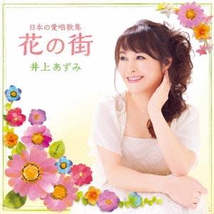 日本の愛唱歌集 花の街 CD