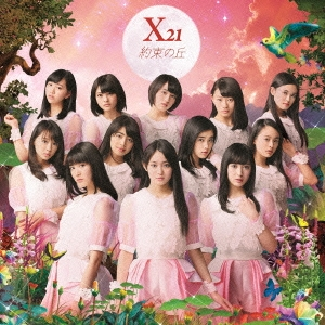 X21/約束の丘 [CD+DVD][AVCD-83496B]