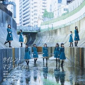 欅坂46/サイレントマジョリティー [SRCL-9041]