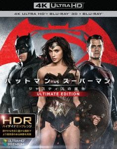 ベン・アフレック/バットマン vs スーパーマン ジャスティスの誕生 アルティメット・エディション  [1000614116]