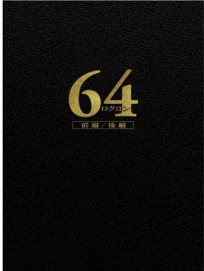 瀬々敬久/64-ロクヨン-前編/後編 豪華版セット [TCED-3261]