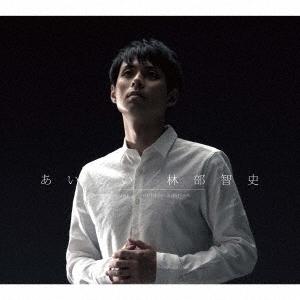 林部智史/あいたい [CD+フォトブック] [AVCD-83704]
