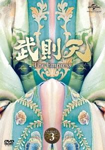 ファン・ビンビン/武則天-The Empress- DVD-SET3 [GNBF-3573]
