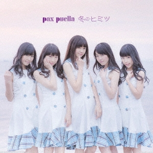 パクスプエラ (pax puella)/冬のヒミツ [CD+DVD][AVCD-83739B]