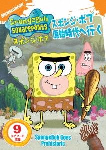 スポンジ・ボブ スポンジ・ボブ原始時代へ行く DVD