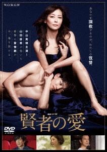 連続ドラマW 賢者の愛 DVD