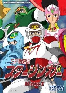 SF西遊記スタージンガー DVD-BOX デジタルリマスター版 BOX1
