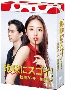 地味にスゴイ! 校閲ガール・河野悦子 DVD-BOX DVD