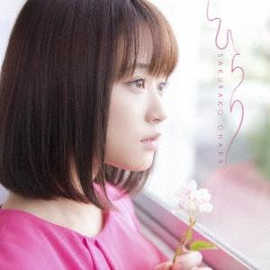 大原櫻子/ひらり [CD+DVD] [VIZL-1127]