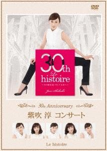 紫吹淳/30th Anniversary「紫吹淳コンサート」 Le histoire ~その歴史30・そして未来へ~ [NP-001]