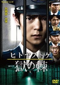 連続ドラマW 「ヒトヤノトゲ ~獄の棘~」DVD-BOX DVD