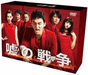 嘘の戦争 DVD-BOX DVD