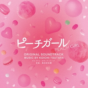 蔦谷好位置/ピーチガール オリジナル・サウンドトラック [SOST-1022]
