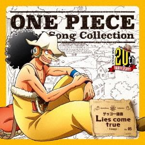 山口勝平/ONE PIECE Island Song Collection ゲッコー諸島「Lies come true」[EYCA-11557]