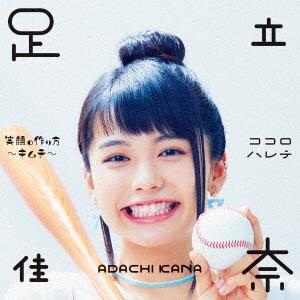 足立佳奈/笑顔の作り方~キムチ~/ココロハレテ [CD+Blu-ray Disc] [SECL-2178]