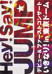 Hey! Say! JUMP デビュー&ファーストコンサート いきなり! in 東京ドーム DVD