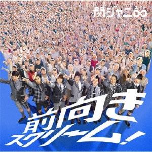 前向きスクリーム!<通常盤> 12cmCD Single