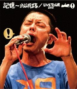 渋谷すばる/記憶 ~渋谷すばる/LIVE TOUR 2015 [Blu-ray Disc+CD] [JAXA-5024]