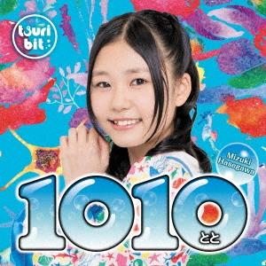 つりビット/1010〜とと〜 (長谷川瑞Ver.)<初回生産限定盤>[RPK-1063]