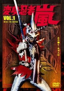 変身忍者 嵐 VOL.1 DVD