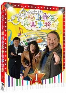 ロバートの秋山竜次音楽事務所(I) DVD