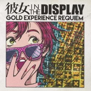 彼女 in the display/GOLD EXPERIENCE REQUIEM[KID-8]