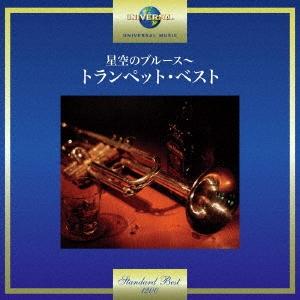 星空のブルース~トランペット・ベスト CD