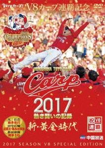 CARP2017熱き闘いの記録 V8特別記念版 〜新・黄金時代〜 DVD