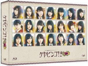 全力!欅坂46バラエティー KEYABINGO!2 Blu-ray BOX Blu-ray Disc