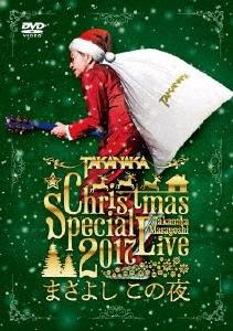 """高中正義 Christmas Special Live 2017 """"まさよし この夜"""""""