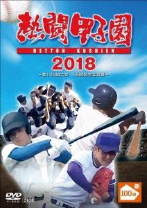 熱闘甲子園 2018 ~第100回記念大会 55試合完全収録~ DVD