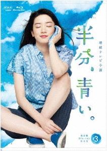 連続テレビ小説 半分、青い。 完全版 Blu-ray BOX3 Blu-ray Disc