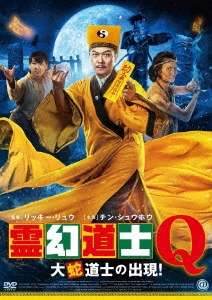 リッキー・リュウ(監督)/霊幻道士Q 大蛇道士の出現![ATVD-18610]