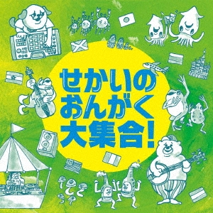 せかいのおんがく大集合! CD
