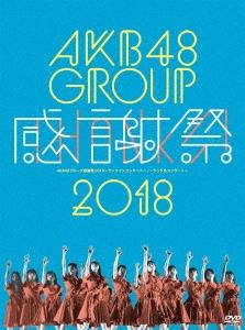AKB48グループ感謝祭2018~ランクインコンサート・ランク外コンサート DVD