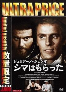 E.B.クラッチャー/ジュリアーノ・ジェンマ シマはもらった HDマスター版<数量限定版>[UORS-0004]