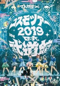でんぱ組.inc/コスモツアー 2019 in 日本武道館<通常盤>[TFBQ-18215]