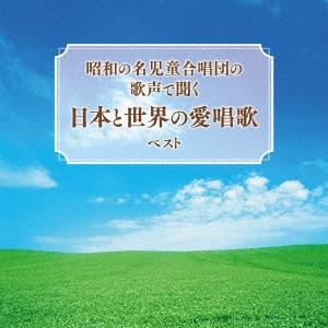 昭和の名児童合唱団の歌声で聞く 日本と世界の愛唱歌 ベスト CD
