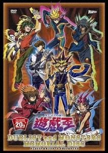 『遊☆戯☆王』 デュエリスト&モンスターズ メモリアルディスク [DVD+CD] DVD