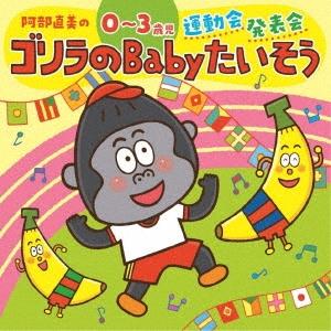 阿部直美の 0〜3歳児 運動会 発表会 ゴリラのBabyたいそう CD