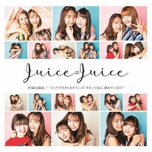 Juice=Juice/「ひとりで生きられそう」って それってねえ、褒めているの?/25歳永遠説<通常盤B>[HKCN-50619]