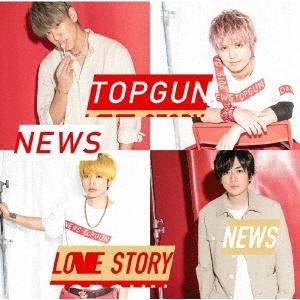 トップガン/Love Story