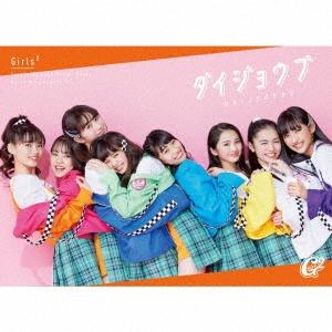 ダイジョウブ [CD+DVD]<初回生産限定盤> 12cmCD Single