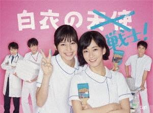 白衣の戦士!Blu-ray BOX Blu-ray Disc