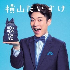 歌袋 [CD+DVD]<初回生産限定盤> CD